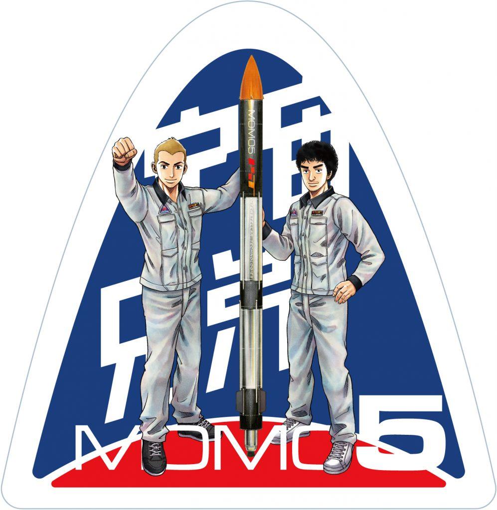 宇宙兄弟 MOMO5 ステッカー