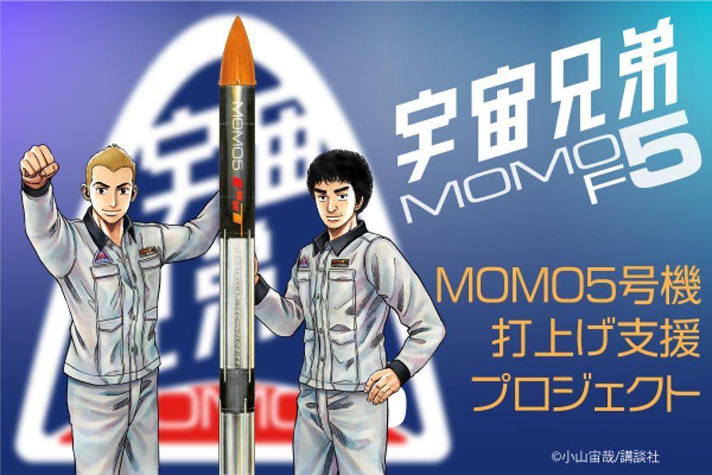 MOMO5号機クラウドファンディング、目標達成!