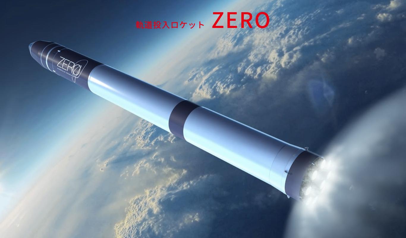 軌道投入ロケット ZERO